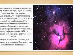 Учеными замечены элементы симметрии также у Марса, Венеры, Луны и Солнца, поэ