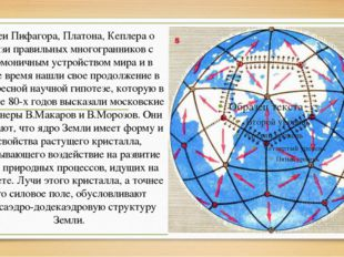 Идеи Пифагора, Платона, Кеплера о связи правильных многогранников с гармоничн