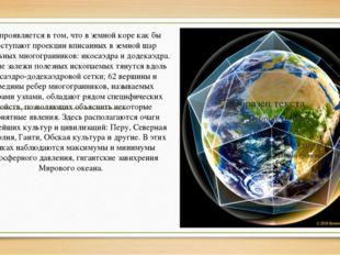 Она проявляется в том, что в земной коре как бы проступают проекции вписанных