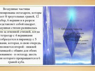 Воздушные частицы символизированыоктаэдром,который имеет 8 треугольных гран