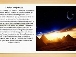 А теперь о пирамидах. Древность египетских пирамид двоякая, до сих пор нет е