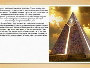 Существуют пирамиды подземные и надземные. Совсем недавно была найдена 110-я