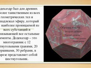 Додекаэдрбыл для древних наиболее таинственным из всех геометрических тел и
