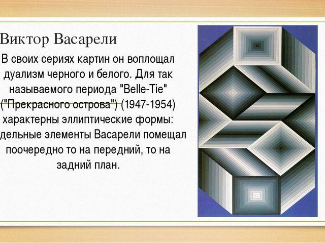 Виктор Васарели В своих сериях картин он воплощал дуализм черного и белого. Д...