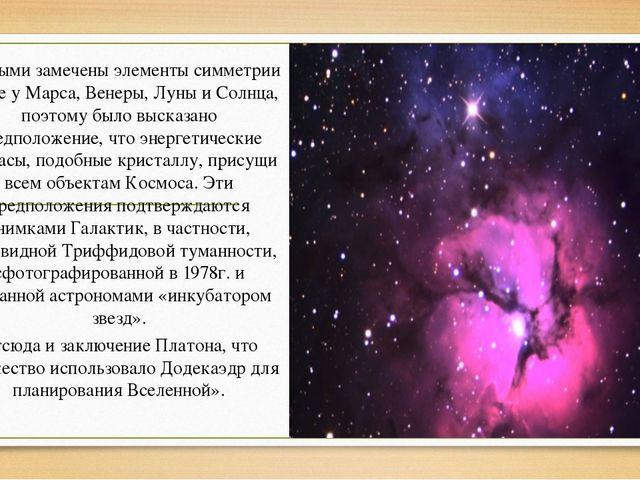 Учеными замечены элементы симметрии также у Марса, Венеры, Луны и Солнца, поэ...