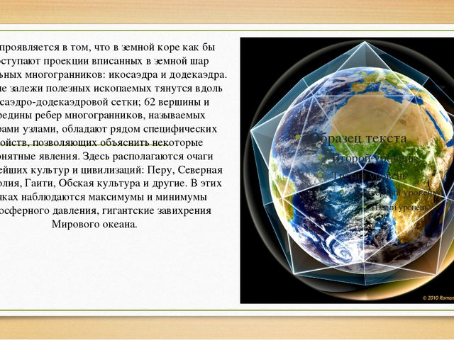 Она проявляется в том, что в земной коре как бы проступают проекции вписанных...