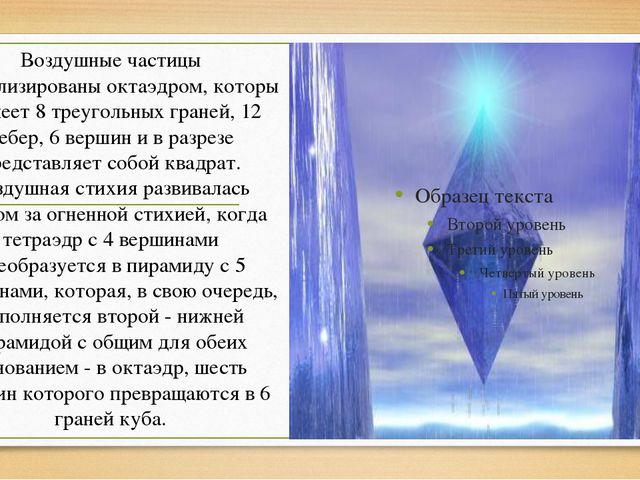 Презентация по геометрии по теме Многогранники  Воздушные частицы символизированы октаэдром который имеет 8 треугольных гран