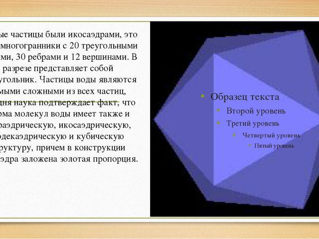 Водные частицы былиикосаэдрами, это были многогранники с 20 треугольными гра...