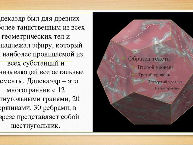 Додекаэдрбыл для древних наиболее таинственным из всех геометрических тел и...