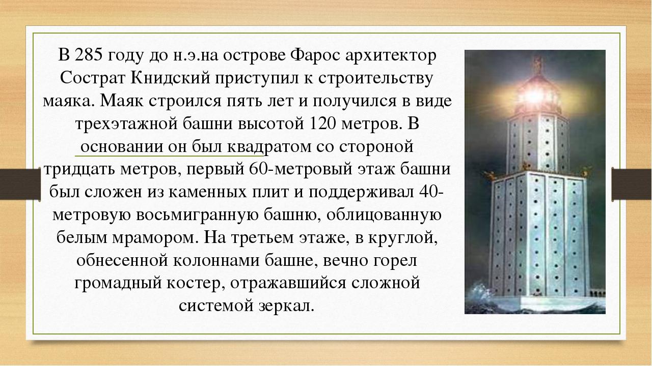 В 285 году до н.э.на острове Фарос архитектор Сострат Книдский приступил к ст...