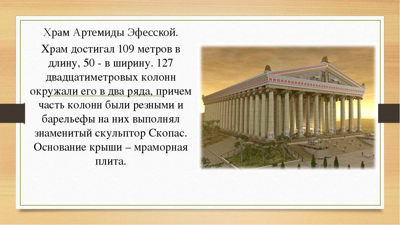 Храм Артемиды Эфесской. Храм достигал 109 метров в длину, 50 - в ширину. 127...