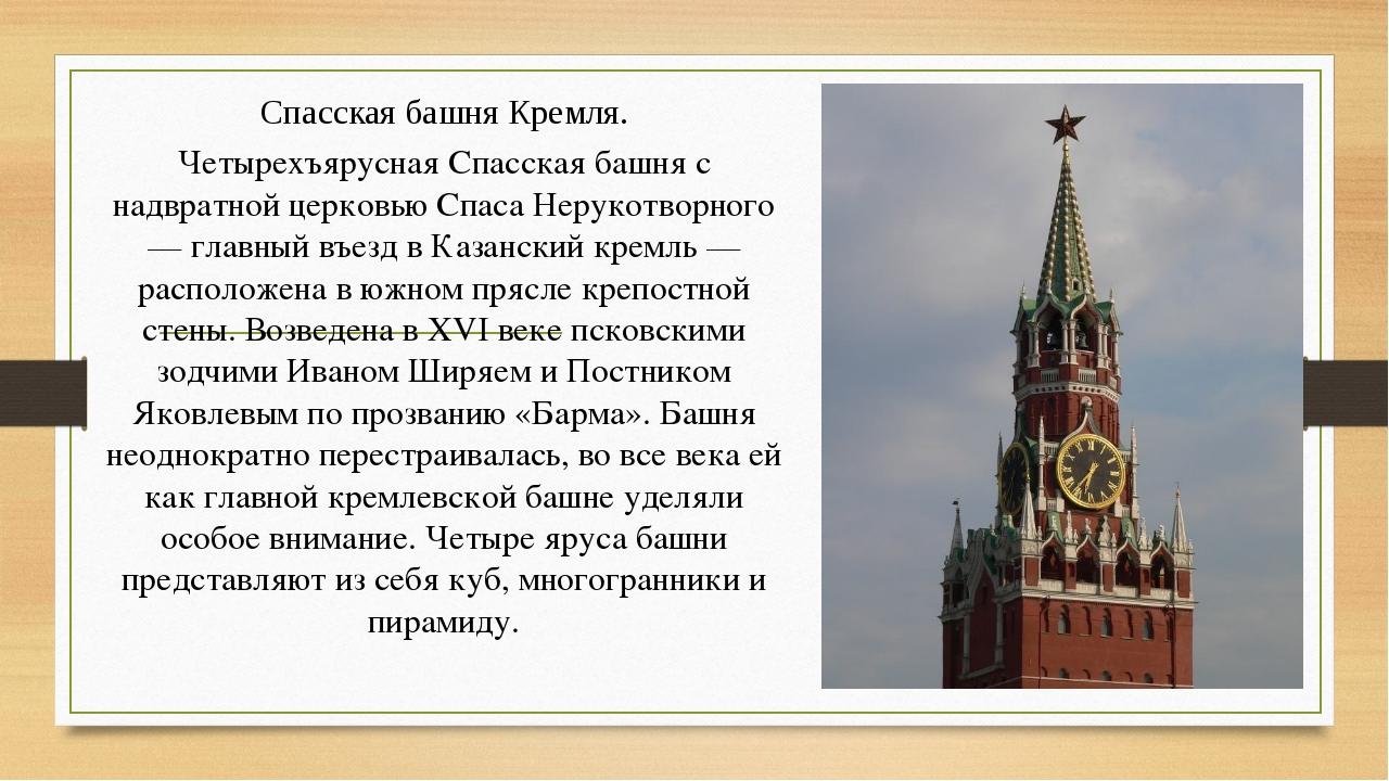 Спасская башня Кремля. Четырехъярусная Спасская башня с надвратной церковью С...