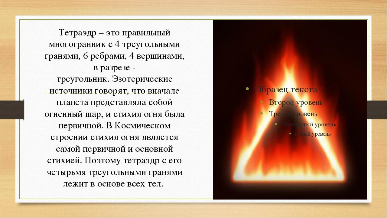 Тетраэдр – это правильный многогранник с 4 треугольными гранями, 6 ребрами, 4...