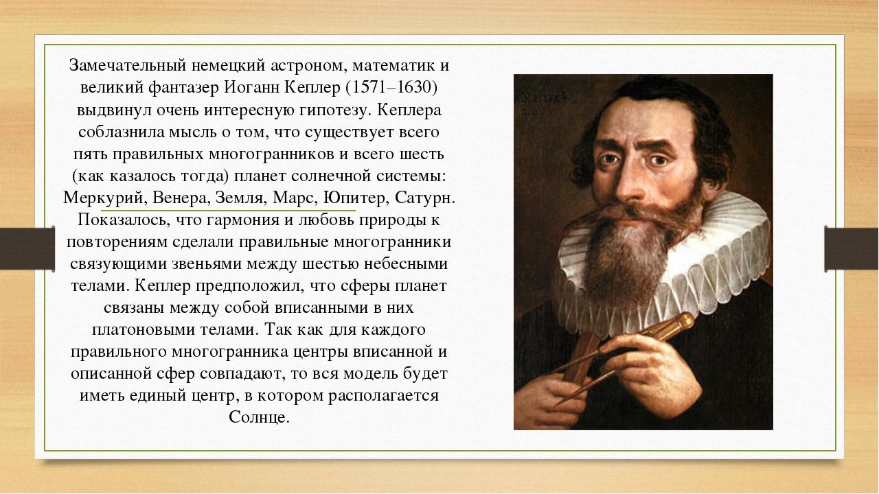 Замечательный немецкий астроном, математик и великий фантазер Иоганн Кеплер (...