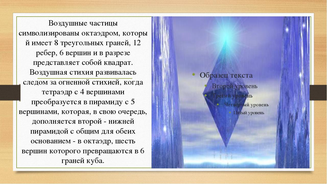 Воздушные частицы символизированыоктаэдром,который имеет 8 треугольных гран...