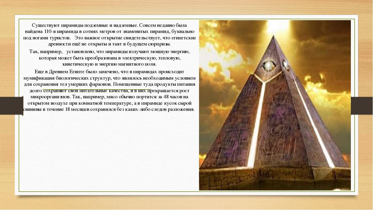 Существуют пирамиды подземные и надземные. Совсем недавно была найдена 110-я...
