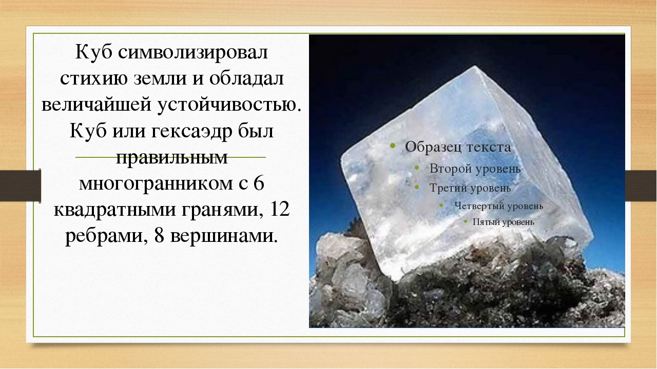 Кубсимволизировал стихию земли и обладал величайшей устойчивостью. Куб или г...