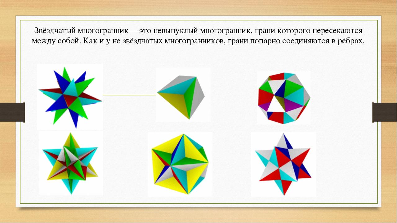 Звёздчатый многогранник— это невыпуклыймногогранник, грани которого пересека...