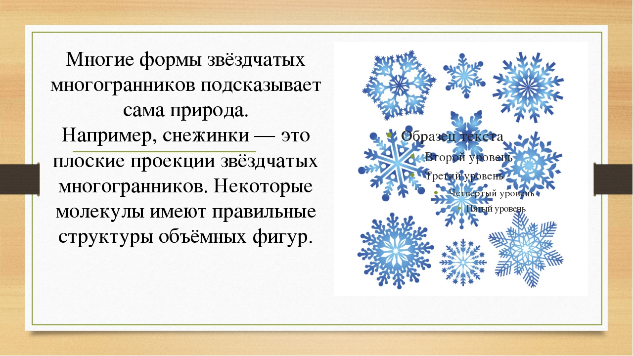 Многие формы звёздчатых многогранников подсказывает сама природа. Например,с...
