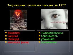 Фашизм: нацизм геноцид холокост (шоа). Толерантность: терпимость уважение пон