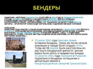 ПАМЯТНИК «ЖЕРТВАМ ХОЛОКОСТА» СООРУЖЁН В 2002 ГОДУ В ПРИДНЕСТРОВСКОМ ГОРОДЕ БЕ