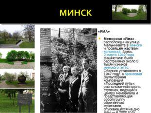 МЕМОРИАЛ «ЯМА» Мемориал «Яма» расположен на улице Мельникайте в Минске и посв