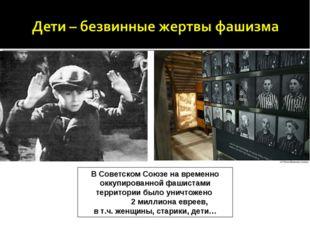 В Советском Союзе на временно оккупированной фашистами территории было уничто