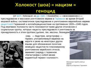Холоко́ст (от англ.holocaust, из др.-греч. ὁλοκαύστος— «всесожжение»)— пре