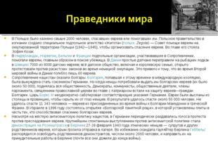 В Польше было казнено свыше 2000 человек, спасавших евреев или помогавших им.