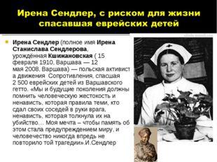 Ирена Сендлер(полное имяИрена Станислава Сендлерова, урождённаяКшижановска