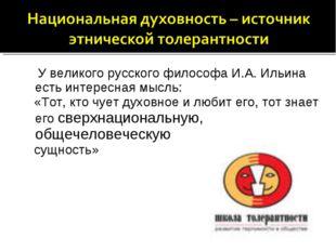 У великого русского философа И.А. Ильина есть интересная мысль: «Тот, кто чу