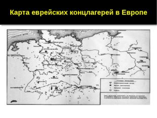Карта еврейских концлагерей в Европе