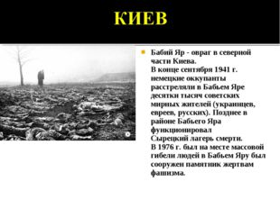 Бабий Яр - овраг в северной части Киева. В конце сентября 1941 г. немецкие ок