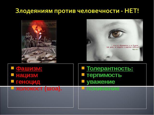 Фашизм: нацизм геноцид холокост (шоа). Толерантность: терпимость уважение пон...