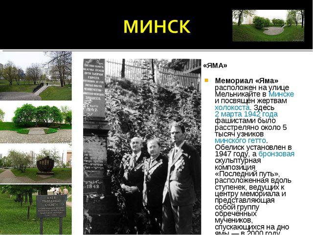 МЕМОРИАЛ «ЯМА» Мемориал «Яма» расположен на улице Мельникайте в Минске и посв...