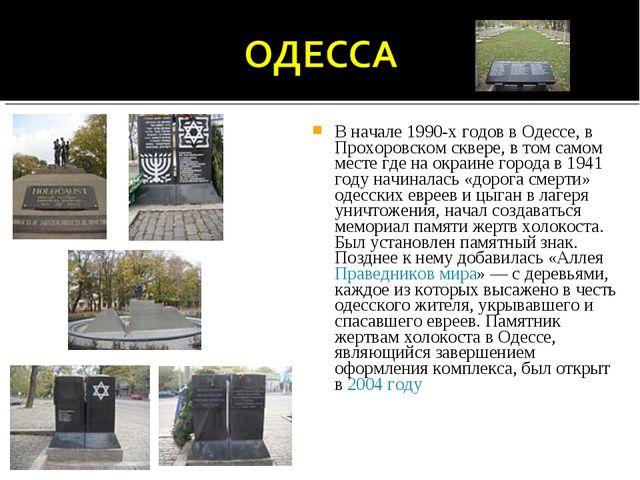 В начале 1990-х годов в Одессе, в Прохоровском сквере, в том самом месте где...