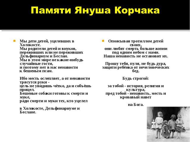 Мы дети детей, уцелевших в Холокосте. Мы родители детей и внуков, переживших...