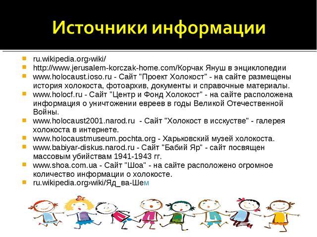 ru.wikipedia.org›wiki/ http://www.jerusalem-korczak-home.com/Корчак Януш в эн...