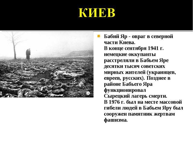 Бабий Яр - овраг в северной части Киева. В конце сентября 1941 г. немецкие ок...