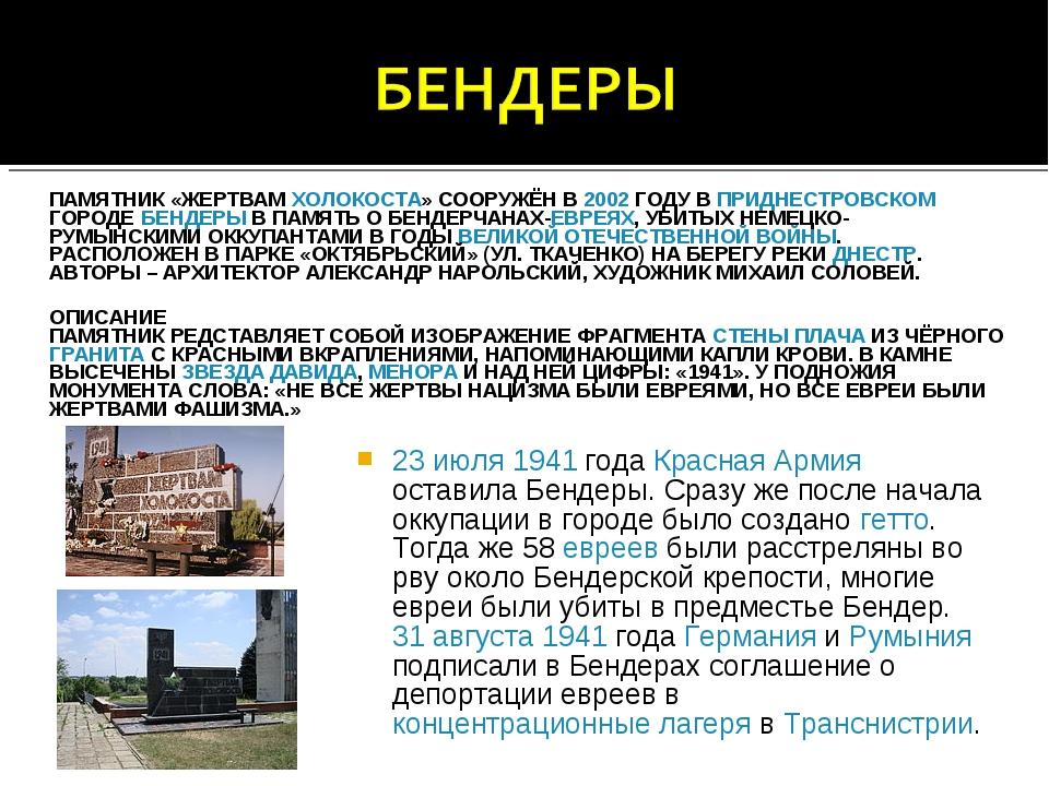 ПАМЯТНИК «ЖЕРТВАМ ХОЛОКОСТА» СООРУЖЁН В 2002 ГОДУ В ПРИДНЕСТРОВСКОМ ГОРОДЕ БЕ...