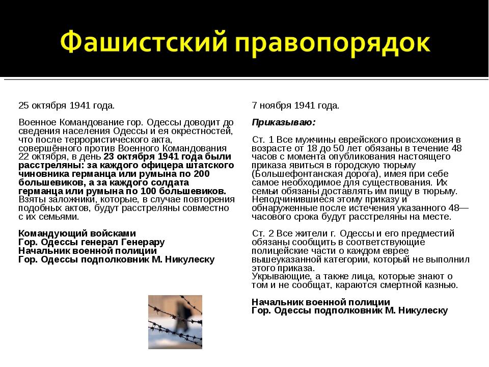 25 октября 1941 года. Военное Командование гор. Одессы доводит до сведения на...