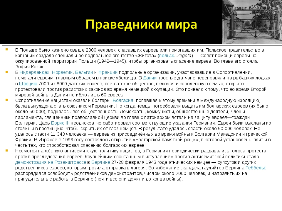 В Польше было казнено свыше 2000 человек, спасавших евреев или помогавших им....