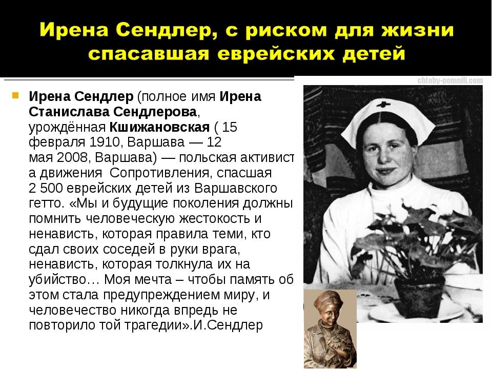 Ирена Сендлер(полное имяИрена Станислава Сендлерова, урождённаяКшижановска...