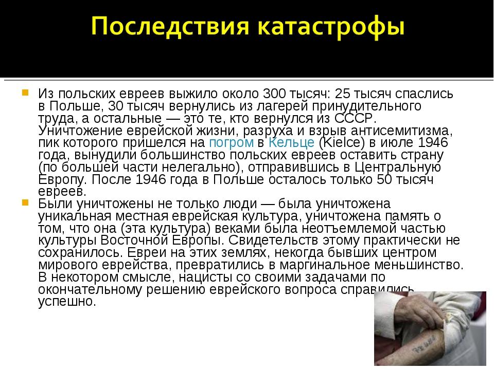 Из польских евреев выжило около 300 тысяч: 25 тысяч спаслись в Польше, 30 тыс...