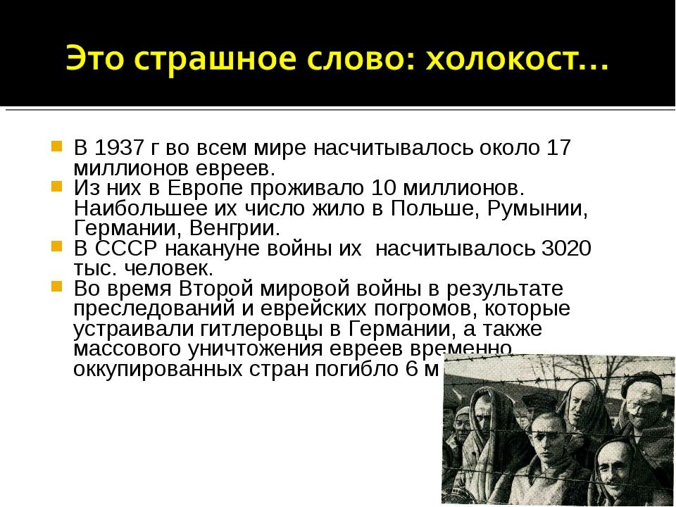 В 1937 г во всем мире насчитывалось около 17 миллионов евреев. Из них в Европ...