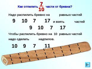 10 9 7 17 7 9 10 17 9 10 7 11