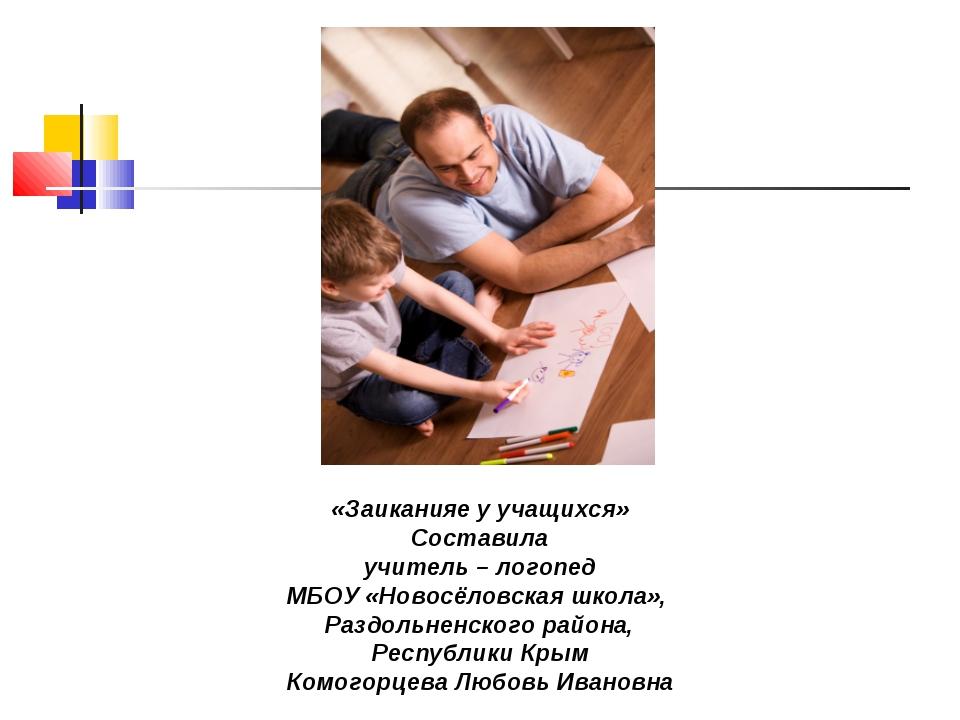 2 «Заиканияе у учащихся» Составила учитель – логопед МБОУ «Новосёловская школ...