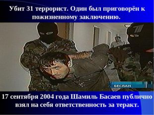 Убит 31 террорист. Один был приговорён к пожизненному заключению. 17 сентября