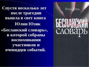 Спустя несколько лет после трагедии вышла в свет книга Юлии Юзик «Беслански