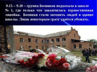 9.15 – 9.20 – группа боевиков подъехала к школе № 1, где только что закончил